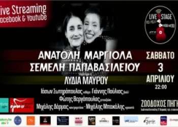 Live Stage Web Project - Ζωντανοί Μουσικοί : Η Ανατολή Μαργιόλα και η Σεμέλη Παπαβασιλείου σε livestreaming (03/04)