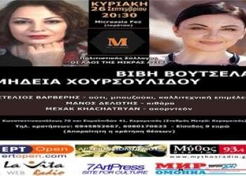 Η Βιβή Βουτσελά και η Μήδεια Χουρσουλίδου, στο Micraasia Fez (26/9)