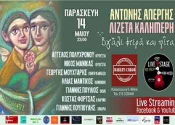 """""""Ζωντανοί Μουσικοί"""" Live Stage Web Project Αντώνης Απέργης - Λιζέτα Καλημέρη (14/5)"""