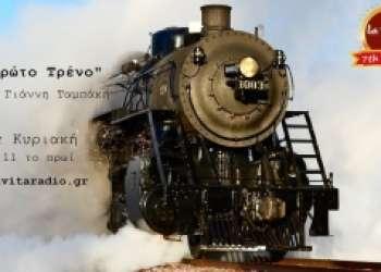 Το πρώτο τρένο